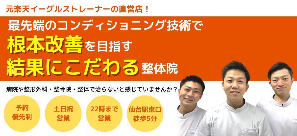 マッスルケア仙台
